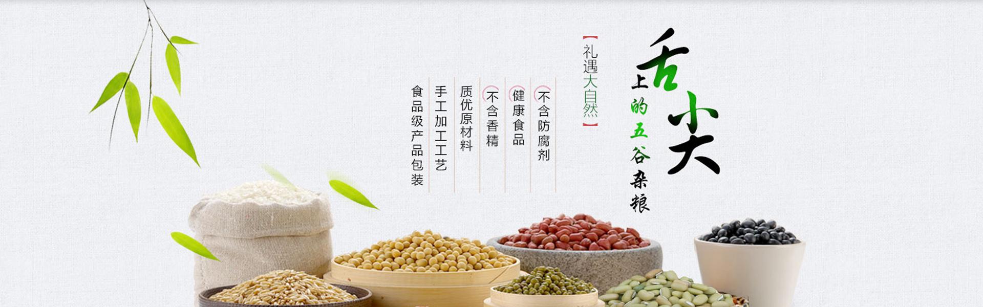 绿色燕麦米