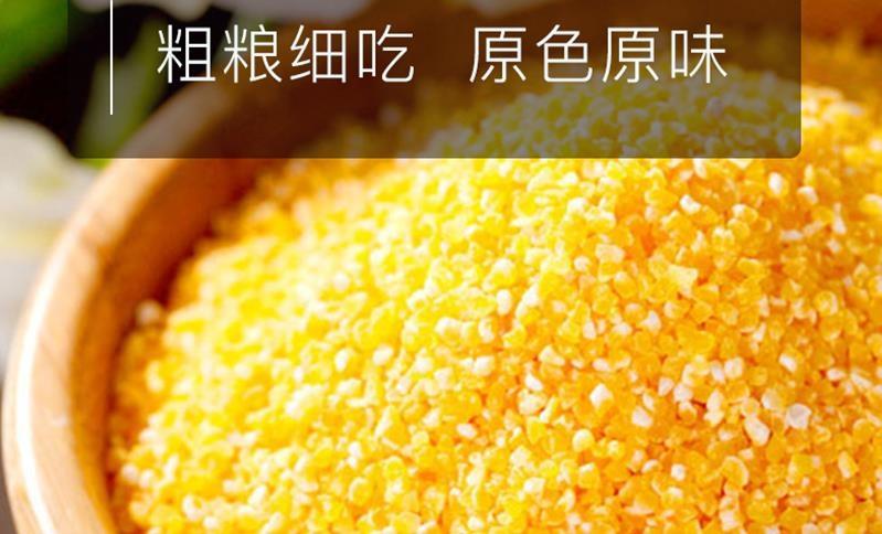 内蒙古绿色玉米糁